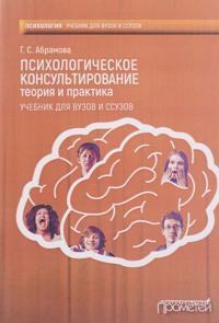 Psikhologicheskoe konsultirovanie. Teorija i praktika. Uchebnik