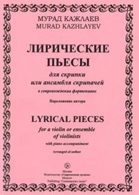 Lyrical pieces for a violin or ensemble of violinists with piano accompaniment. Author's arrangement