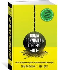 """""""Kogda pokupatel govorit """"""""net"""""""".Krug ubezhdenija i drugie strategii dlja rosta proda"""""""
