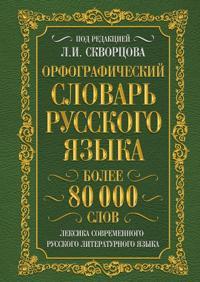 Orfograficheskij slovar russkogo jazyka. Bolee 80 000 slov. Leksika sovremennogo russkogo literaturnogo jazyka