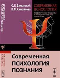Sovremennaja psikhologija: teoreticheskie podkhody i metodologicheskie osnovanija. Sovremennaja psikhologija poznanija