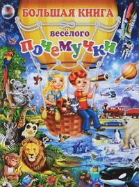 Bolshaja kniga veselogo pochemuchki