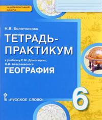 Geografija. Fizicheskaja geografija Rossii. 6 klass. Tetrad-praktikum k uchebniku E. M. Domogatskikh, N. I. alekseevskogo