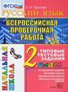 Vserossijskaja proverochnaja rabota Russkij jazyk. 2 klass. Tipovye testovye zadanija