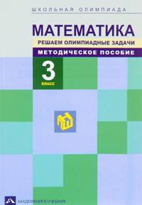Matematika. 3 klass. Reshaem olimpiadnye zadachi