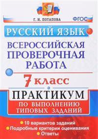 Vserossijskie proverochnye raboty. Russkij jazyk. 7 klass. Praktikum po vypolneniju tipovykh zadanij