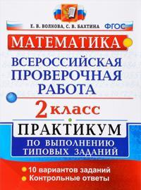 Matematika. 2 klass. Praktikum po vypolneniju tipovykh zadanij