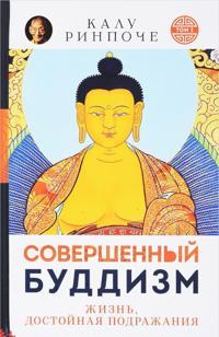 Sovershennyj buddizm.T.1.Zhizn,dostojnaja podrazhanija