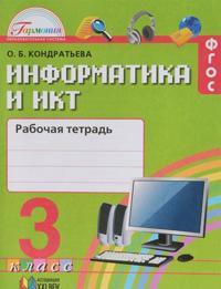 Informatika i IKT. 3 klass. Rabochaja tetrad