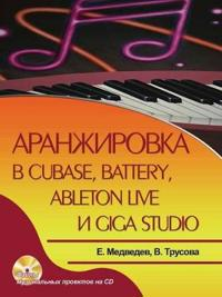 Arrangement in Cubase, Battery, Ableton Live and Giga Studio (+ CD-ROM)