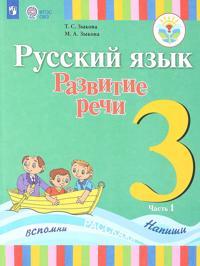 Russkij jazyk. Razvitie rechi. 3 klass. Uchebnik. Dlja glukhikh obuchajuschikhsja. V 2 chastjakh. Chast 1