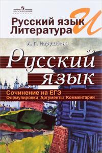Russkij jazyk i literatura. Russkij jazyk. Sochinenie na EGE. Formulirovki. Argumenty. Kommentarii. Uchebnoe posobie