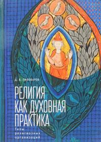 Religija kak dukhovnaja praktika:Tipy religioznykh organizatsij