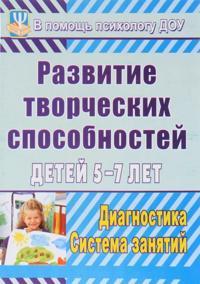 Razvitie tvorcheskikh sposobnostej detej 5-7 let. Diagnostika, sistema zanjatij