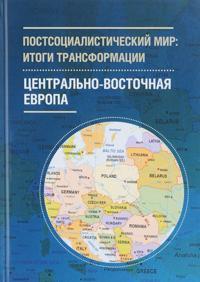 Postsotsialisticheskij mir:itogi transformatsii.Tsentralno-Vostochnaja Evropa