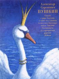 Skazka o tsare Saltane, o syne ego slavnom i moguchem bogatyre knjaze Gvidone Saltanoviche i o prekrasnoj tsarevne Lebedi