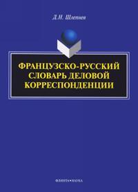 Frantsuzsko-russkij slovar delovoj korrespondentsii