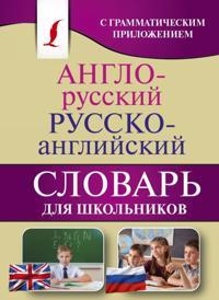 Anglo-russkij. Russko-anglijskij slovar dlja shkolnikov s grammaticheskim prilozheniem