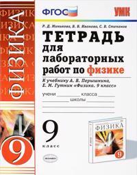 Fizika. 9 klass. Tetrad dlja laboratornykh rabot. K uchebniku A. V. Peryshkina, E. M. Gutnik