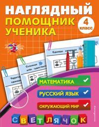 Nagljadnyj pomoschnik uchenika 4-go klassa
