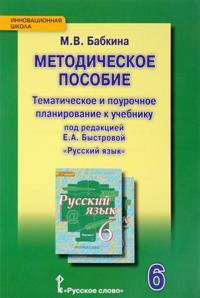 Russkij jazyk. 6 klass. Tematicheskoe i pourochnoe planirovanie