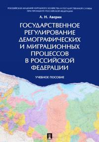 Gosudarstvennoe regulirovanie demograficheskikh i migratsionnykh protsessov v Rossijskoj Federatsii. Uchebnoe posobie