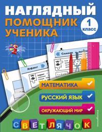 Matematika. Russkij jazyk. Okruzhajuschij mir. 1 klass. Nagljadnyj pomoschnik