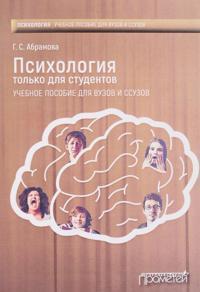 Psikhologija tolko dlja studentov. Uchebnoe posobie