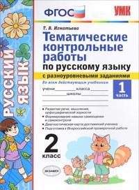 Russkij jazyk. 2 klass. Tematicheskie kontrolnye raboty s raznourovnevymi zadanijami. Chast 1