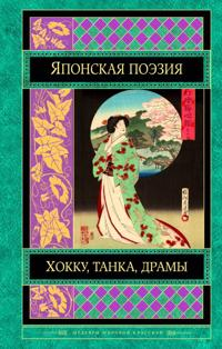 Japonskaja poezija