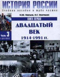 Istorija Rossii. V 3 chastjakh. Chast 3. V 2 knigakh. Kniga 1. Dvadtsatyj vek 1914-1991 gg.