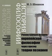 Istorija filosofii. Rekonstruktsija istorii evropejskoj filosofii cherez prizmu teorii poznanija