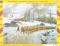Kontrnastuplenie sovetskikh vojsk pod Moskvoj v dekabre 1941 goda. Pazl
