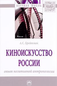 Kinoiskusstvo Rossii. Opyt pozitivnoj antropologii