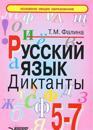 Russkij Yazyk. Diktanty. 5-7 Klass