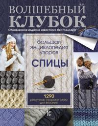Bolshaja entsiklopedija uzorov. Spitsy. 1290 risunkov, uzorov i skhem dlja vjazanija