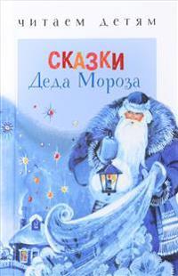Skazki Deda Moroza