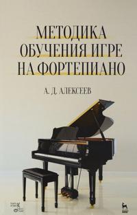 Metodika obuchenija igre na fortepiano. Uchebnoe posobie