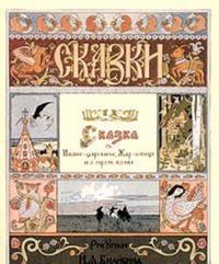 Skazka ob Ivane-tsareviche,Zhar-ptitse i o serom volke