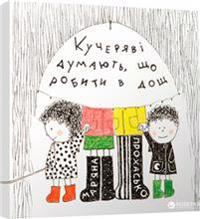 Kutjerjavi dumaut sjtjo robiti v dosjtj (ukrainska)