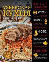 Uzbekskaja kukhnja. Vostochnyj pir s Khakimom Ganievym
