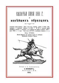 Kazachi piki 1891 g. i novejshikh obraztsov
