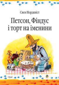 Petson Findus i tort na ineniny (ukrainska)