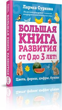 Bolshaja kniga razvitija ot 0 do 3 let! Tsveta, formy, tsifry, bukvy