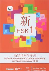 Novyj ekzamen na uroven vladenija kitajskim jazykom HSK (pervyj uroven). Uchebnoe posobie