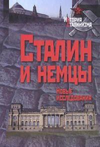 Stalin i nemtsy. Novye issledovanija