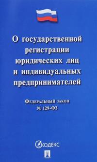 O gosudarstvennoj registratsii juridicheskikh lits i individualnykh predprinim.?129-F