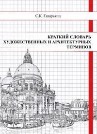 Kratkij slovar khudozhestvennykh i arkhitekturnykh terminov. Arkhitektura, risunok, zhivopis, skulptura, grafika