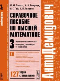 Spravochnoe posobie po vysshej matematike. Tom 3. Matematicheskij analiz. Integraly, zavisjaschie ot parametra. Chast 1