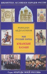 Moj russkij narod. Kubanskie kazaki
